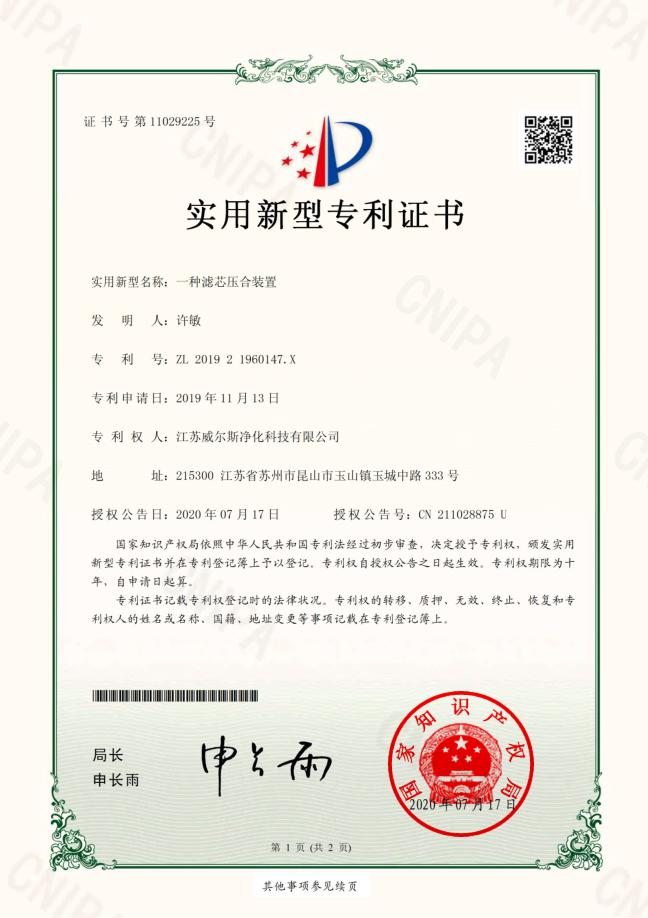 滤芯压合装置专利-1