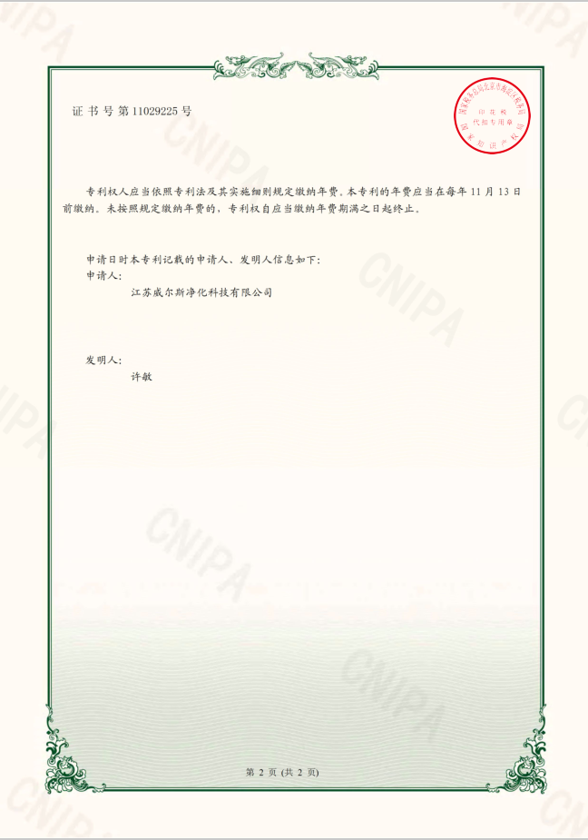 滤芯压合装置专利-2