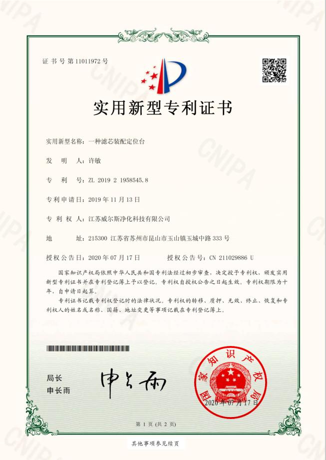 滤芯定位专利-1