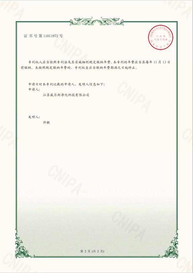 滤芯定位专利-2