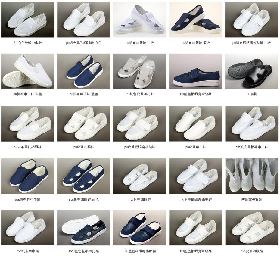 无尘鞋系列