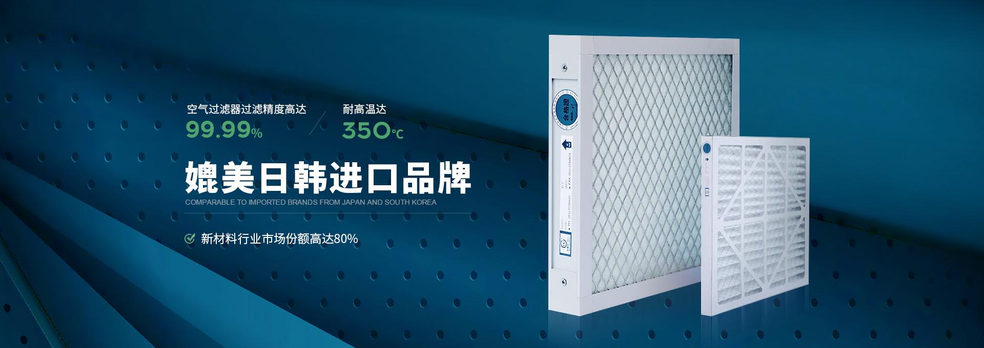 威尔斯净化空气过滤器过滤精度高达99.99%,耐高温达350℃,媲美日韩进口品牌