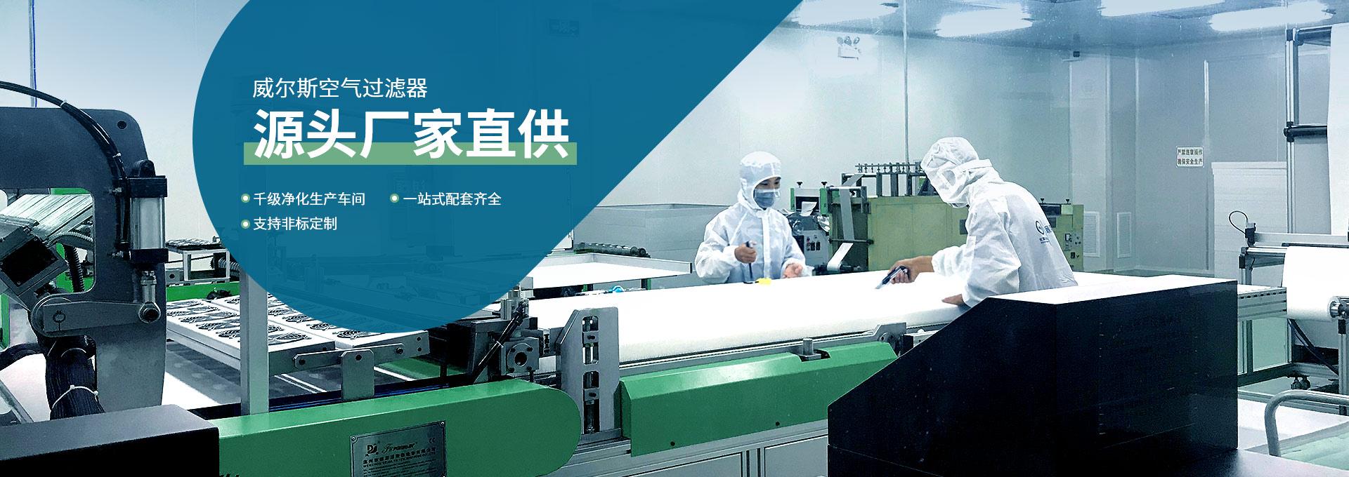 威尔斯空气过滤器源头厂家直供,千级净化生产车间,一站式配套齐全,支持非标定制