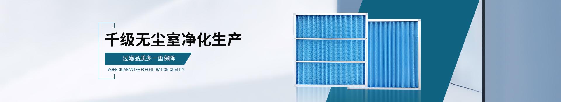 威尔斯净化千级无尘室净化生产,过滤品质多一重保障
