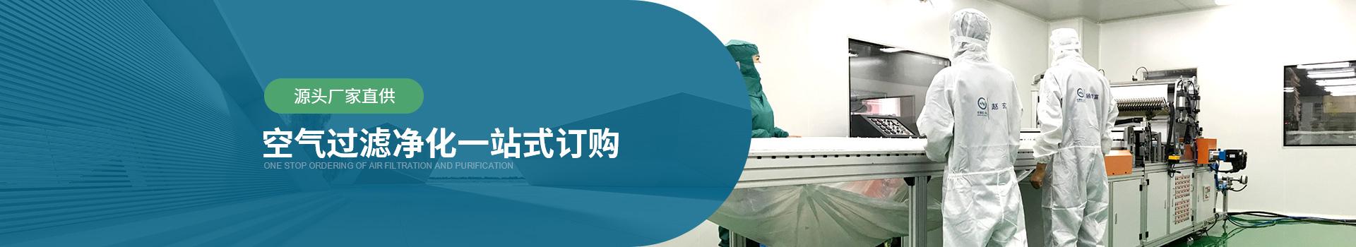 威尔斯净化源头厂家直供,空气过滤器净化一站式订购