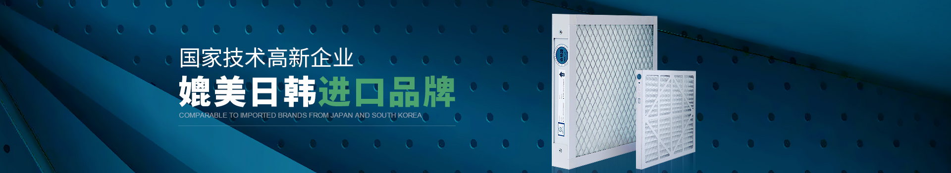 威尔斯净化国家技术高新企业,媲美日韩进口品牌